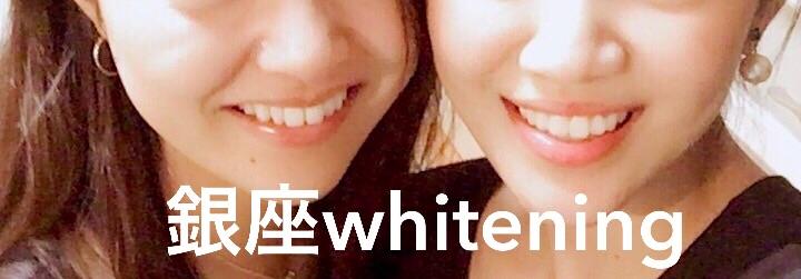 銀座 ホワイトニング