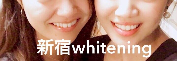 新宿 ホワイトニング