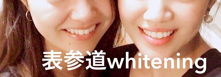 表参道 ホワイトニング