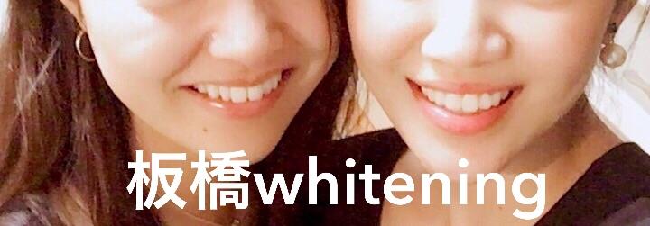 板橋 ホワイトニング