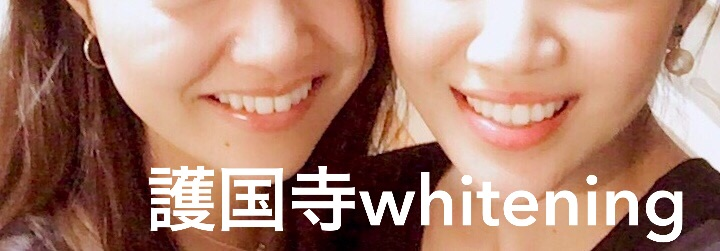 護国寺 ホワイトニング