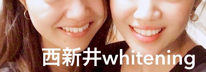 西新井 ホワイトニング