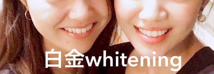 白金 ホワイトニング
