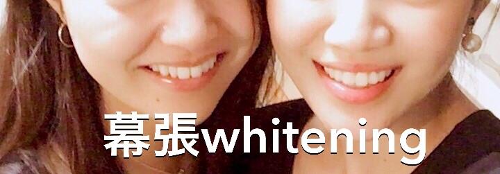 幕張 ホワイトニング