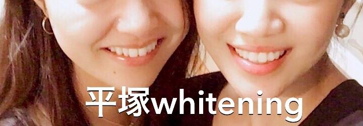 平塚 ホワイトニング
