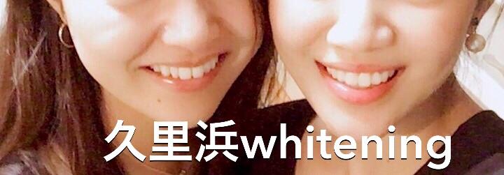 久里浜 ホワイトニング