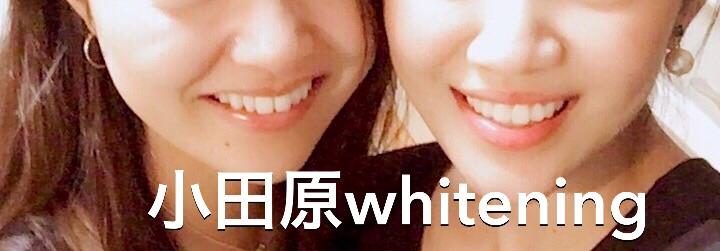 小田原 ホワイトニング