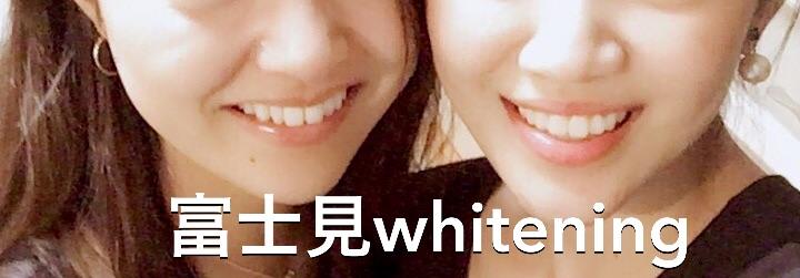 富士見 ホワイトニング