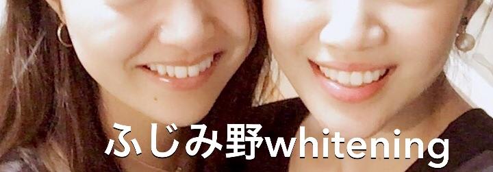 ふじみ野 ホワイトニング