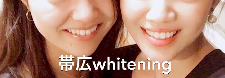 帯広 ホワイトニング