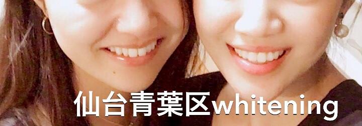 仙台青葉区 ホワイトニング