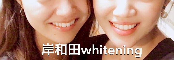 岸和田 ホワイトニング