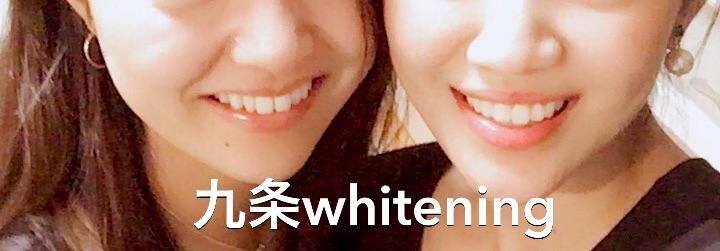 九条 ホワイトニング