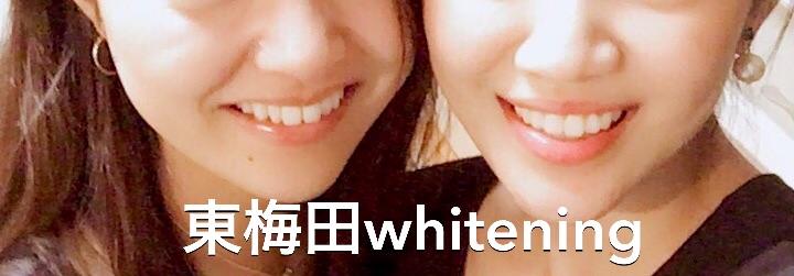 東梅田 ホワイトニング