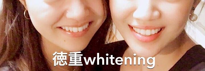 徳重 ホワイトニング
