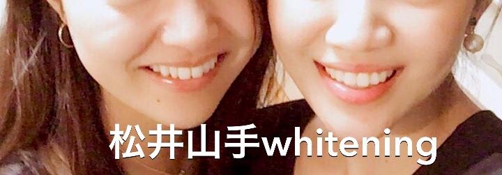 松井山手 ホワイトニング
