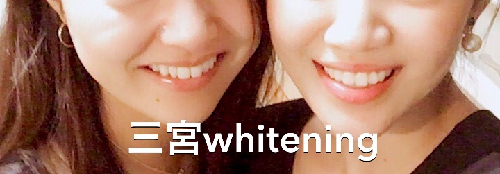 三宮 ホワイトニング