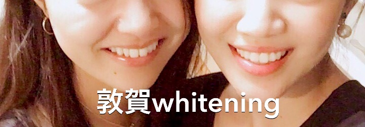 敦賀 ホワイトニング
