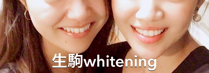 生駒 ホワイトニング