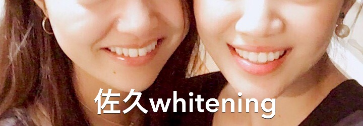 佐久 ホワイトニング