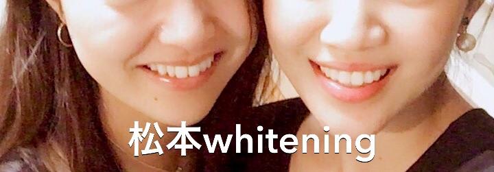 松本 ホワイトニング