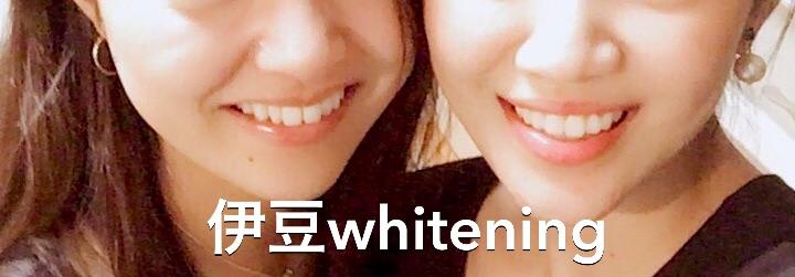 伊豆 ホワイトニング